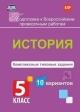 История 5 кл. Комплексные типовые задания 10 вариантов